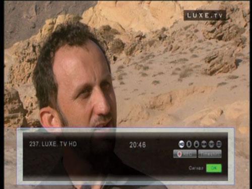 Рис. 7b Работа телеканала Luxe TV HD