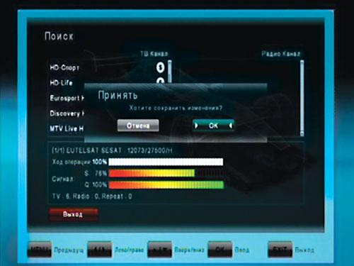 Рис. 8 Сканирование транспондера в стандарте DVB-S2