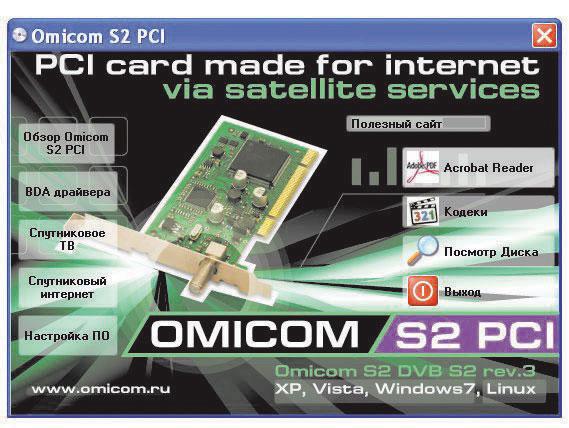 Omicom-S2-PCI5