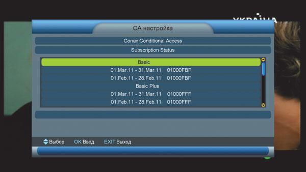 Параметры карты условного доступа Conax
