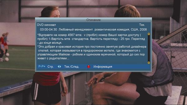 EPG канала видео по запросу «DVD кинозал»