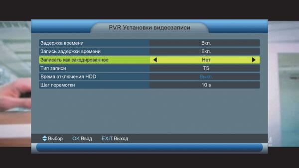 Режим настройки PVR и TimeShift