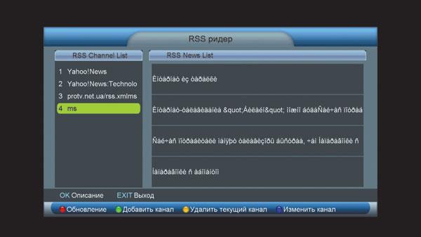 Попытка просмотра rss-ленты журнала Mediasat