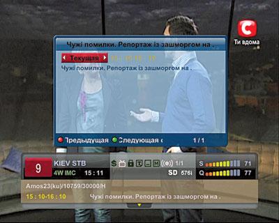 Телеканал СТБ, спутник Amos-2 (4 гр.з.д)