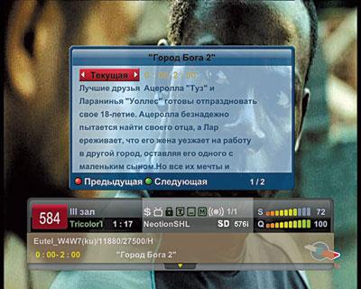 Кинозал 3, пакет «Триколор ТВ»
