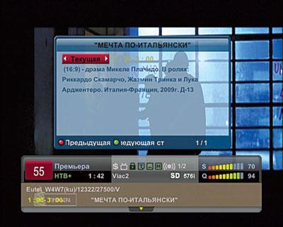 Телеканал «Премьера», пакет НТВ-Плюс