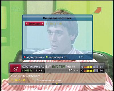 Телеканал «Охота и рыбалка», пакет «Радуга ТВ»