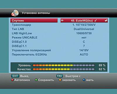 Прием сигнала с орбитальной позиции 16 гр.в.д. (DiSEqC 3-7)