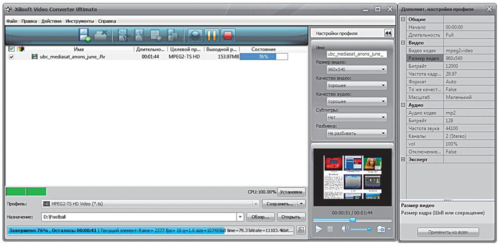 Конвертирование файла в .ts