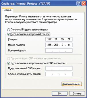 Рисунок 11. Присвоение ip-адреса и маски подсети