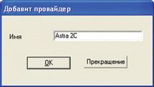 Рисунок 6. Раздел «Добавить провайдера» прописываем имя Astra 2С