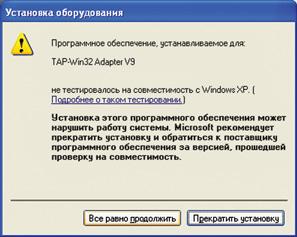 Рисунок 14. Установка TAP – Win 32 Adaptera V9
