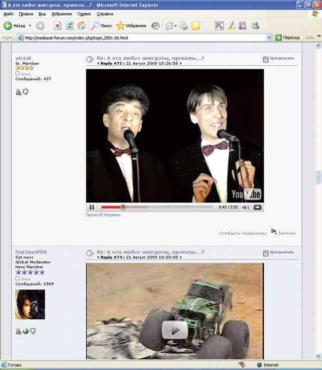 Рисунок 21. Просмотр online-видео в Интернете