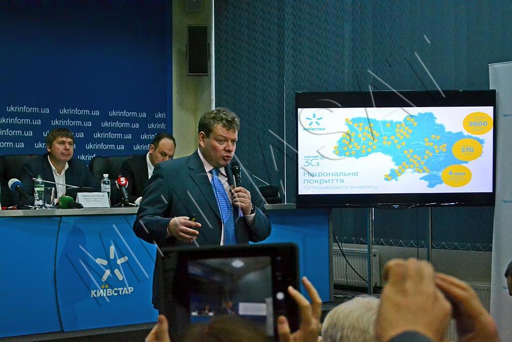 Киевстар 3G конференция