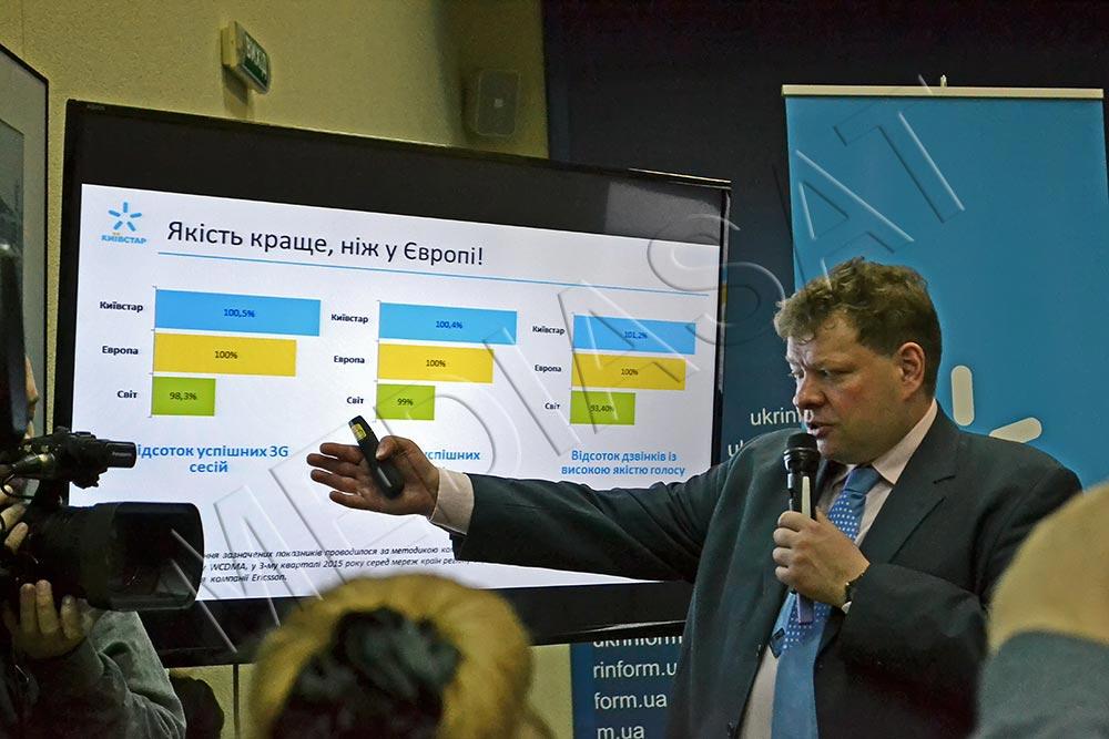 Киевстар конференция