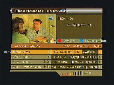Работа телегида (EPG)