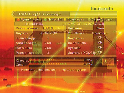 Меню «DiSEqC-мотор»