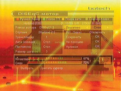 Управление мотором по протоколу DiSEqC1.2