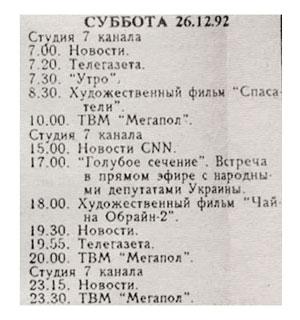 7kanal-programma-1992-december