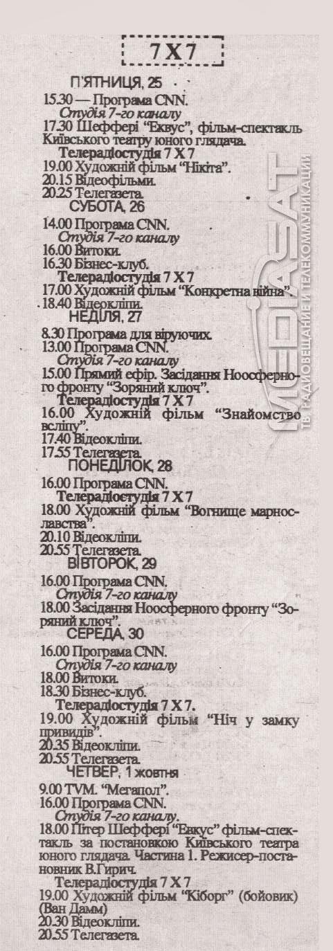 7kanal-programma-1992-september