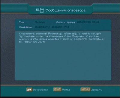 Текст сообщения от оператора после активации услуги