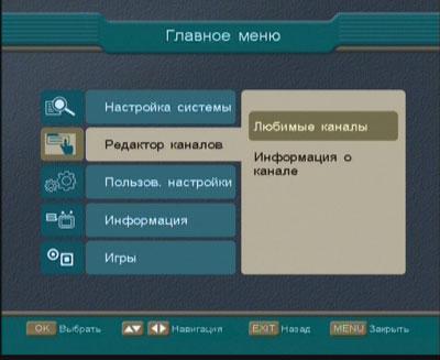 Меню редактирования каналов