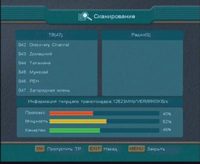Поиск каналов со спутника Intelsat-15 (85,2 гр.в.д.)