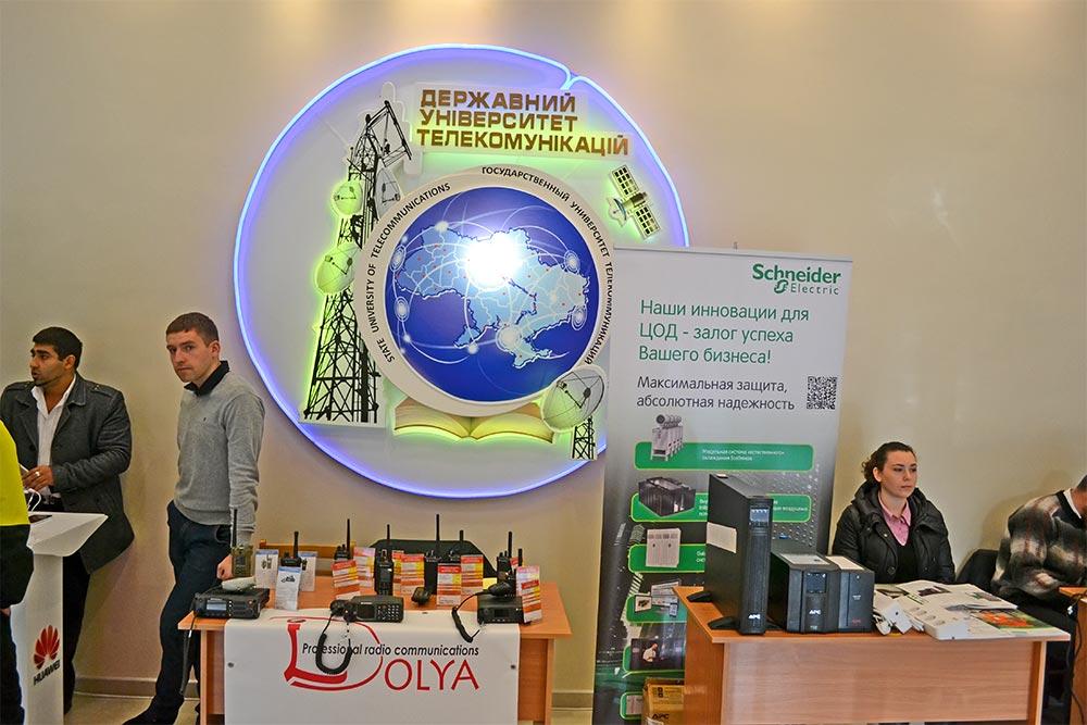 Конференция «Современные информационно-телекоммуникационные технологии»