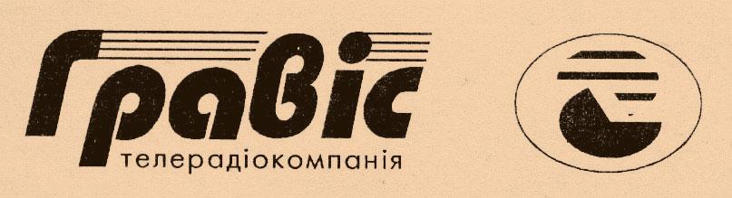 gravis-vtoroe-logo-s1994