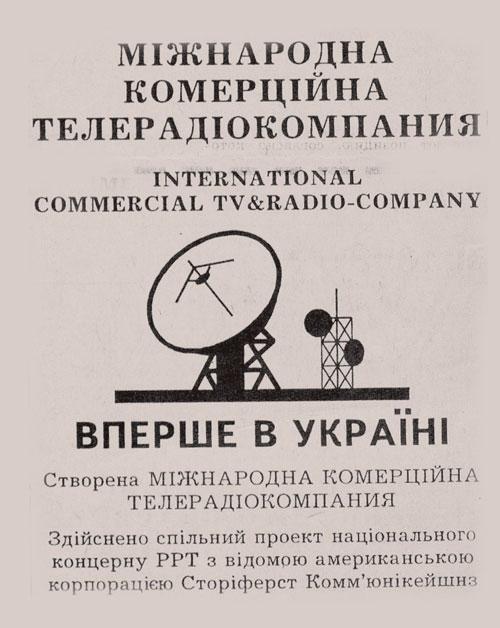 ictv-1992-reklamakanala