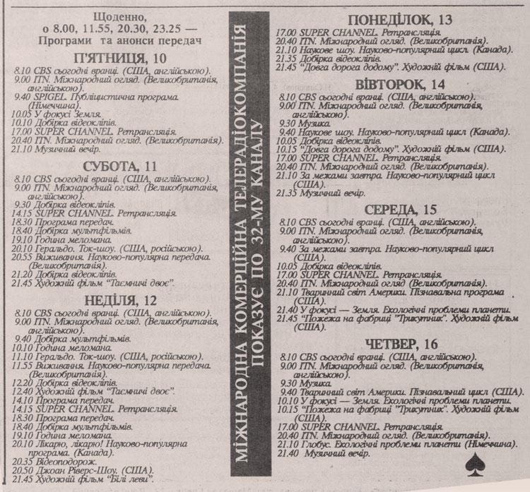 ictv-program-jul1992
