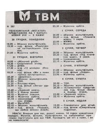 megapol-progs-1991