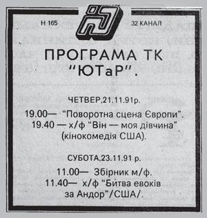 programma-utar-32kanal-91_2