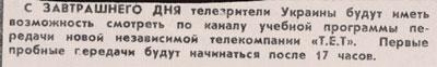 tet-a-tet-start-20-01-1992