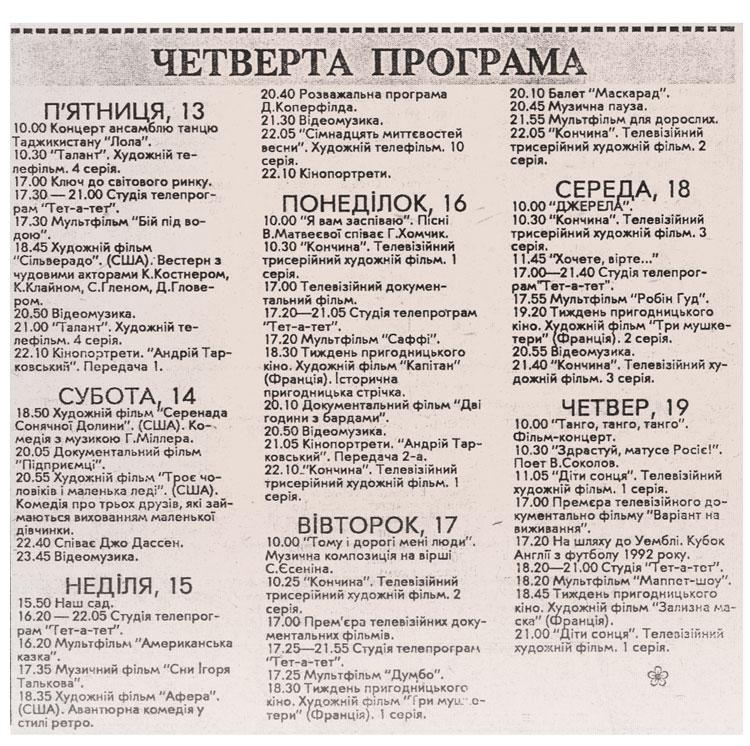 tet-programma-1992-march