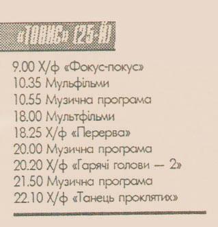 tonis-nart-programma-1994april-start