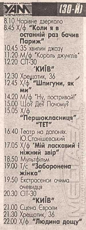 trk-kiev-prog-1995-august-start