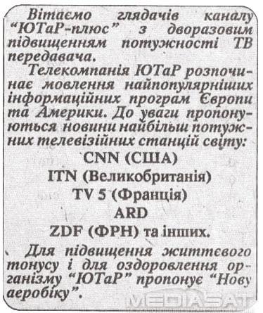 utar-october1993