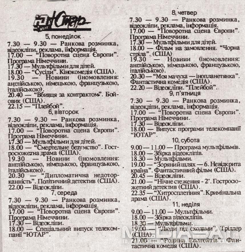 utar-programa-37kanal-oct1992