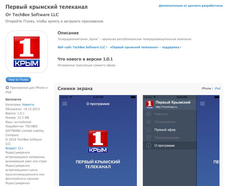 Первый крымский телеканал, App Store