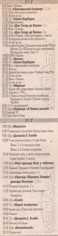 1plus1-prog-start-31-12-96-1-01-97