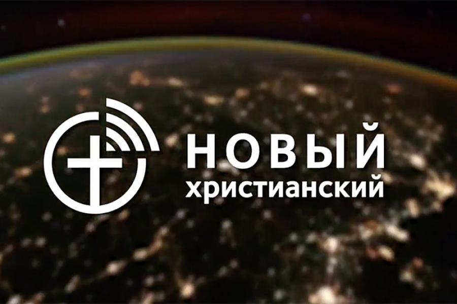 Телеканал «Новый христианский»