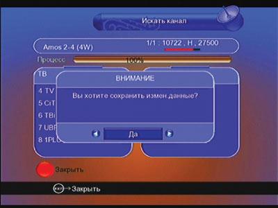 Поиск каналов по транспондеру