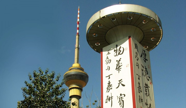 Central Radio & TV Tower