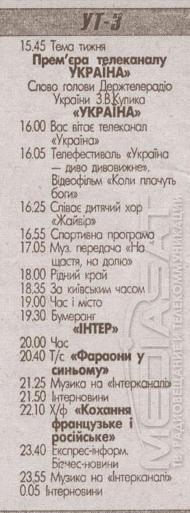 inter-progr-21-10-1996-plus-kanal-ukraina