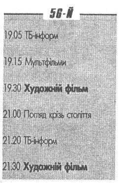 kupol-programma-1997-june