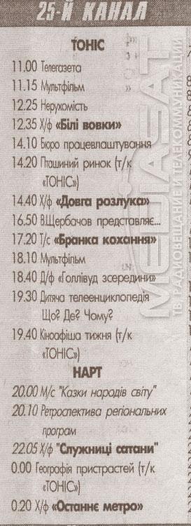 nart-programma-start-febr-1996