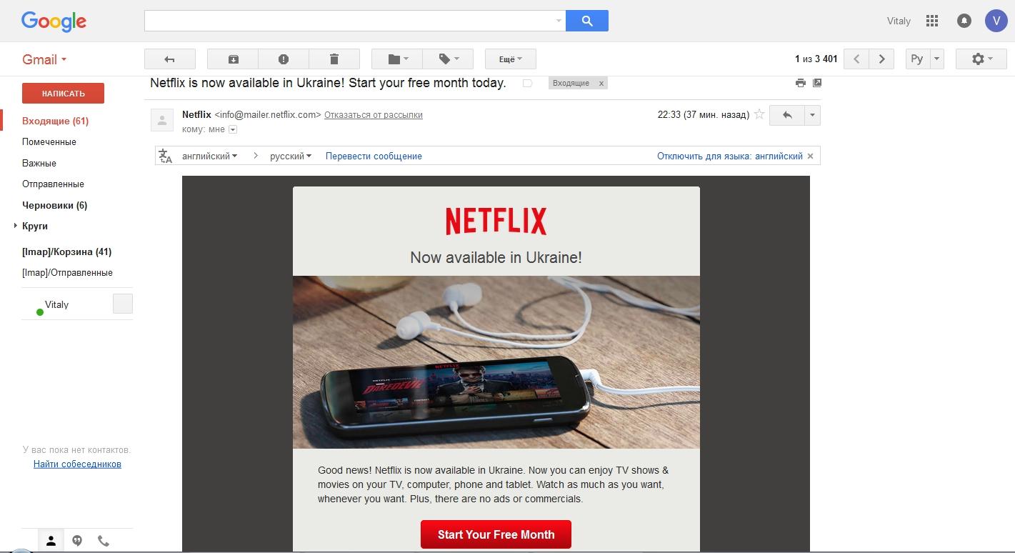 Письмо-уведомление о запуске Netflix в Украине