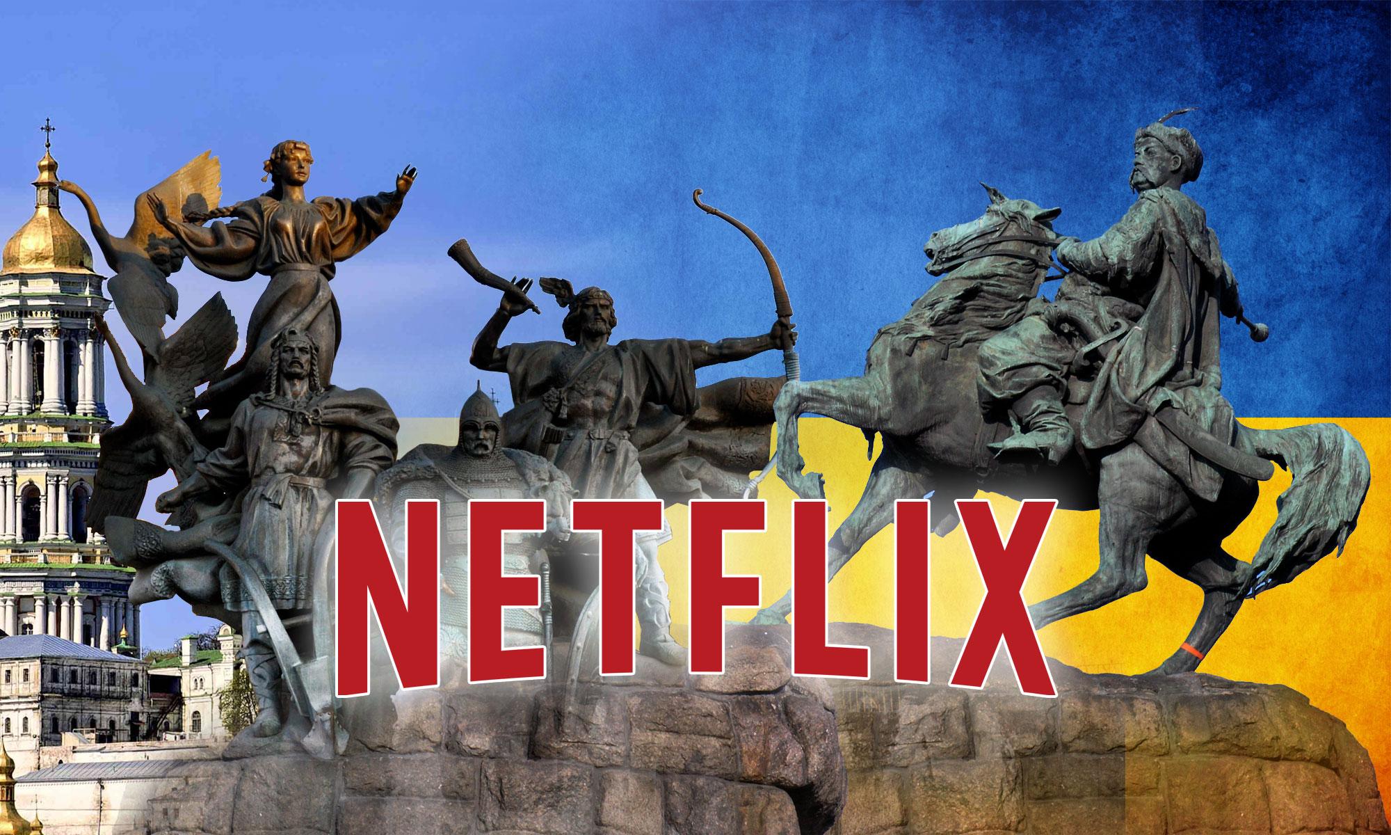 Netflix Украина