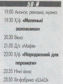 stb-programma-1997-june
